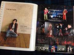 雑誌 Wink-Up 2009.2*KinKi Kids 堂本光一 堂本剛 切り抜き 7P