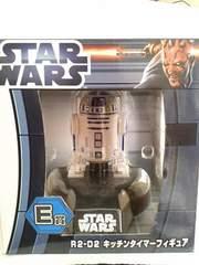 スターウォーズ 一番くじ R2-D2 キッチン タイマーフィギア 未開封♪