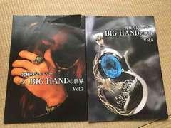 big hand �J�^���O �r�b�N�n���h