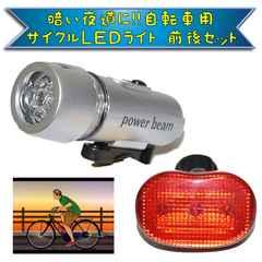 LEDサイクルライトセット【自転車ライト前後2個セット】