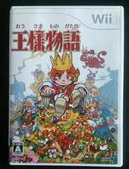 (Wii)王様物語☆王国ワラワラRPG♪名作♪♪