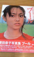 深田恭子ファースト写真集プール 初版
