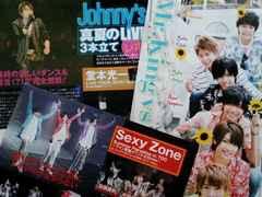 ★キンプリ&光一&SexyZone★切リ抜キ★新ユニ夏&ツアー2015&サマーパラダイス