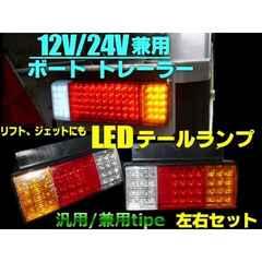 送料無料!24V12V兼用88連LEDテールランプ左右セットトレーラー等