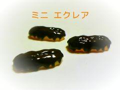 ミニエクレア(*^^*)�B個Set♪