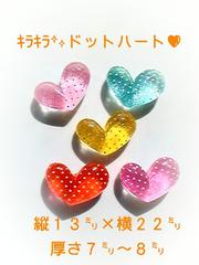 ぷっくり♪キラキラ☆クリア水玉ハート★�D色セット