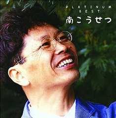 ∴●南こうせつ【50201 2CD】プラチナムベスト 南こうせつ 新品