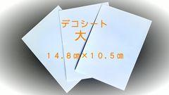 デコシート♪大�B枚Set