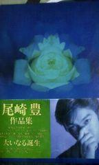 尾崎豊作品集「大いなる誕生」