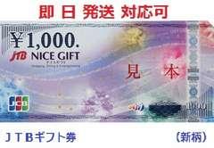 ◆即日発送◆9000円 JCBギフト券JTBカード★各種支払相談可