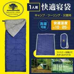 1人用 寝袋/シュラフ 【MCO-22】 ネイビー/収納袋付 【 新品 】
