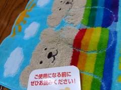 新品★「RAINBOW  BEAR」タオルハンカチ=便利な名前タグ付き