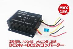 トラックにDC24v-DC12v変換コンバーター2電源15AデコデコDCDCナビ/オーディオ取付