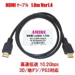 照会配送 レグザリンクに アミレ HDMIケーブル 1m 1.0m 地デジ・BS・CS対応