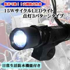 3種類の点灯▼防水・ホルダー付き▼15WパワーLEDライト