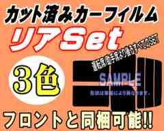 リア (s) ワゴンR 5D CT CV カット済みカーフィルム 車種別スモーク