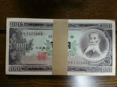 旧紙幣板垣退助百円札百枚一万円分連番帯付き送料込み3
