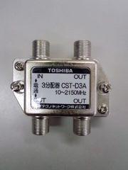TV2分配器(中古東芝製)1m同軸ケーブル(新品)の2本セット