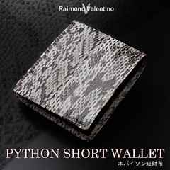 Raimondo Valentino本革パイソン2つ折り財布KT-393