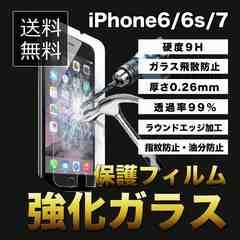 送料無料 iPhone7 (4.7インチ) 強化ガラスフィルム