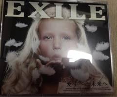 EXILE愛すべき未来へCD+DVD2枚セット