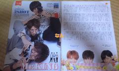 TVガイド2016.9/9号 Mr.KING SixTONE 平野紫耀高橋海人永瀬廉