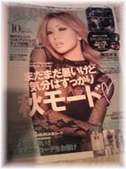 デコログペーパー2013 10倖田來未表紙6P益若つばさ