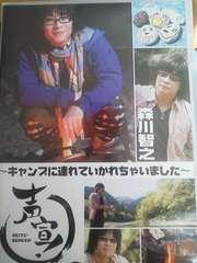 DVD『声宣!vol.3〜森川智之〜』