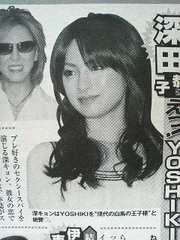 レア深田恭子-YOSHIKIとドキドキデート週刊誌記事など