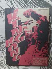 【フィギュア王】No.95特別付録『キングコング』限定フィギュア 美品