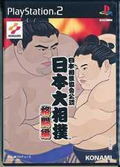 ☆PS2ソフト☆日本大相撲協會公認 日本大相撲 格闘編