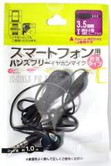 4極 3.5mmミニプラグ ハンズフリーイヤホンマイク 黒ブラック AU