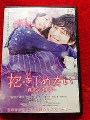 抱きしめたい 真実の物語 DVD 北川景子 関ジャニ∞錦戸亮 斎藤工