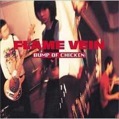 BUMP OF CHICKEN / FLAME VEIN