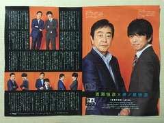 V6 井ノ原坂本長野◆月刊TVnavi 2016年6月号 切り抜き 抜けなし