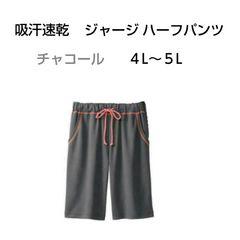 ★4L~5L★吸汗速乾ジャージハーフパンツ☆チャコール★未着用