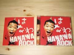 ◆はなわ◆HANAWA ROCK【CD】アルバム