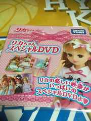 リカちゃんスペシャルDVD非売品