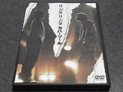 DVD 舞台「リンダリンダラバーソール」 西島隆弘(AAA) 相葉弘樹 演劇 即決