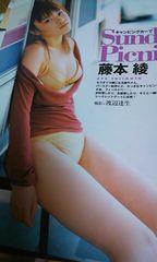 藤本綾グラビア雑誌からの切り抜き