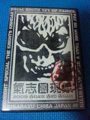 氣志團 1万枚限定DVD「氣志團現象 2009 AGAIN」DJ OZMA 綾小路翔