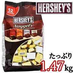 ★HERSHEY'S★ナゲットアソート(チョコレート詰め合わせ)大容量1.47kg★