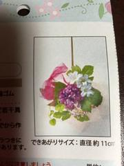 フェリシモ☆つるしブーケ キット☆新品未開封☆パープル