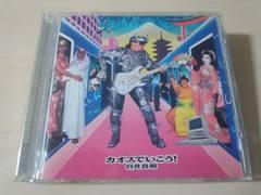 白井良明CD「カオスでいこう!」廃盤●