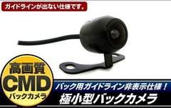 ガイドライン無◆超小型 バックカメラ カラー CMD 鏡像 広角