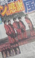 嵐記事ハワイ�N周年 ☆スポーツ報知 [2014.9.21]
