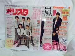 【SMAP】☆《オリスタ》☆3冊セット☆抜けナシ☆
