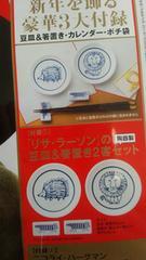 送料無料 リサラーソンの豆皿&箸置き2客セット