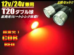 12V24V���p/T20�_�u����/COB-LED/�ԐF���b�h2��set/�e�[�������v