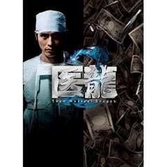 ■DVD『医龍2 DVD-BOX』チームドラゴン 坂口憲二 阿部サダヲ
